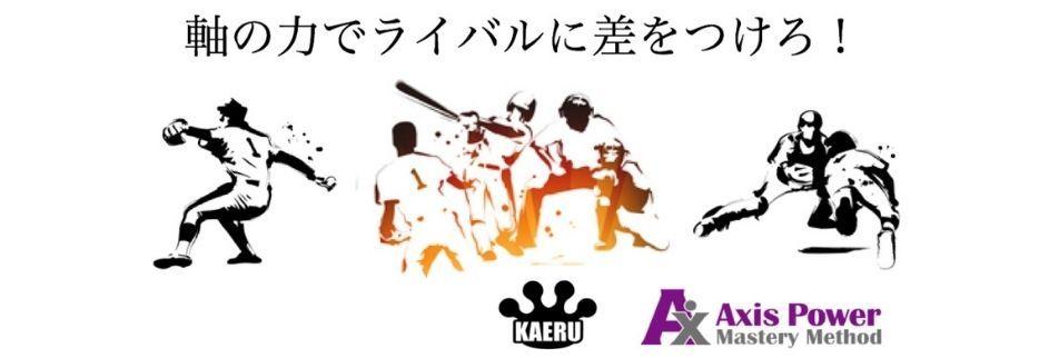Axis-Karada-Kaeru-Labo〜出張専門富田林店